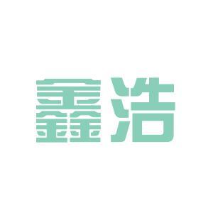 鑫浩餐飲管理logo