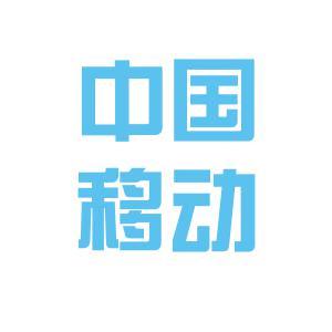 宁夏中卫移动公司logo