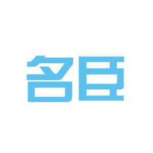 广东名臣公司logo