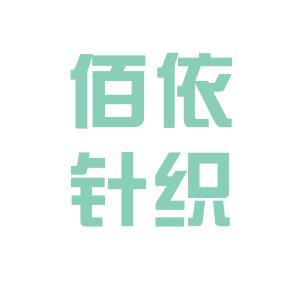 昆山佰依针织时装有限公司logo