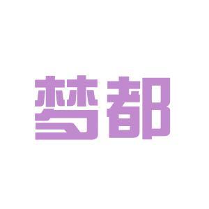夢都集團logo