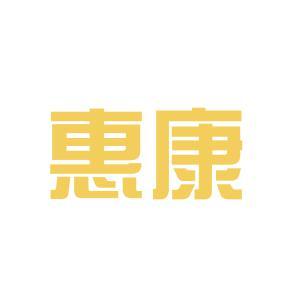 惠康医院logo