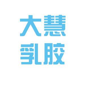 大慧乳胶科技logo