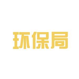 淮南市环保局logo
