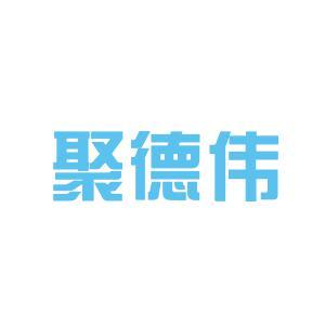 德伟房地产代理logo