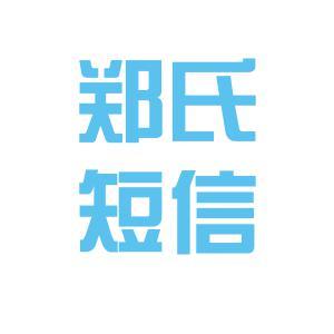 湖州郑氏短信广告有限公司logo