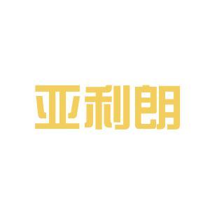 亚利朗医疗器械logo