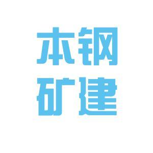 本钢矿建logo