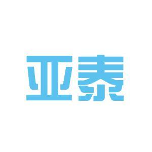 亚泰重工logo