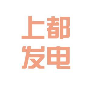 内蒙上都电厂logo