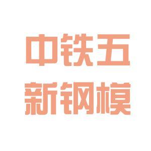 中铁五新钢模logo