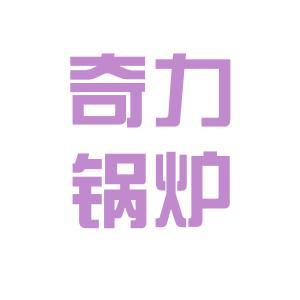 盐城奇力锅炉logo