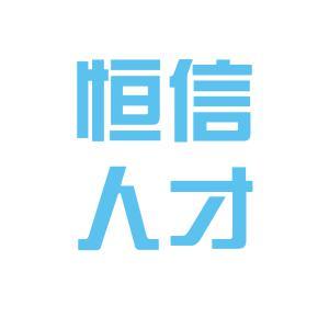 恒信人才网logo