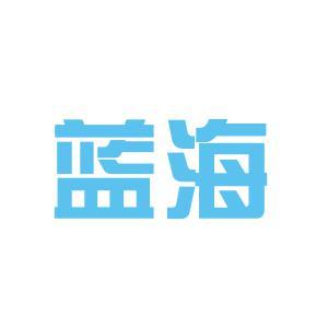 自贡蓝海logo