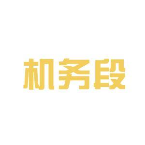 襄樊北机务段logo