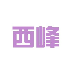 西峰制药logo