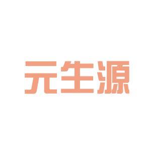 元生源logo