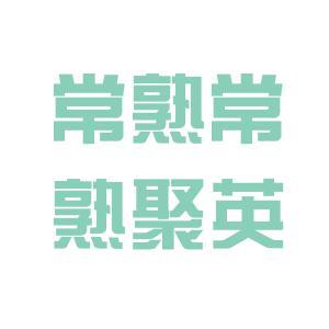 常熟聚英学校logo