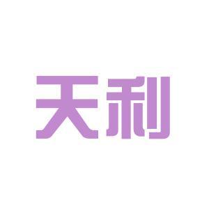 天利化工logo