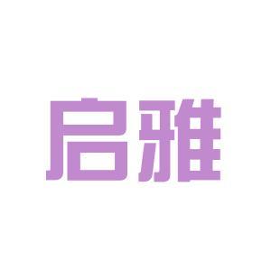 启雅幼儿园logo