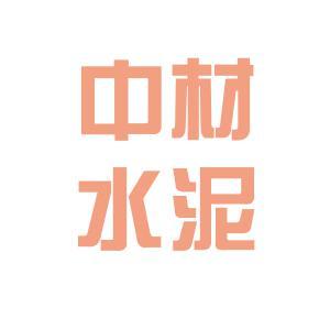 中材萍乡水泥logo