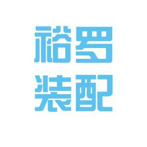 菏泽裕罗logo