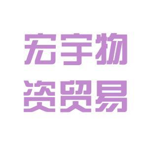 河南省商丘市宏宇物资贸易有限公司logo