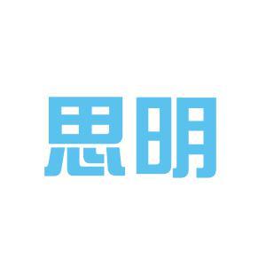 思明教育咨询logo