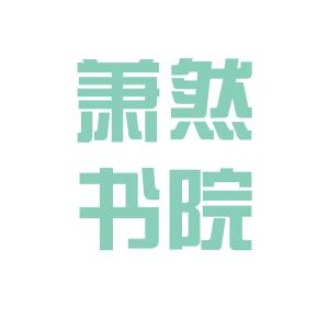 萧然书院logo