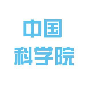 中科院信工所logo