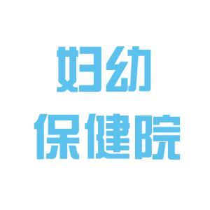 福建省妇幼保健医院logo
