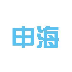 申海建设监理logo
