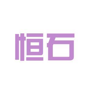 兰州恒石网络技术有限公司logo