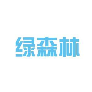 芜湖市绿森林商贸有限公司logo