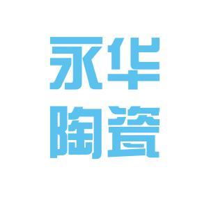 山东淄博永华陶瓷有限公司logo