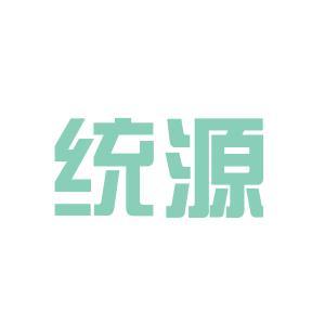 美国统源国际控股有限公司上海代表处logo