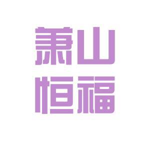 萧山恒福医院logo