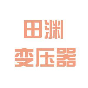 田渊变压器logo