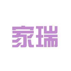 广西家瑞公司logo