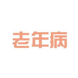 益阳市老年病医院logo