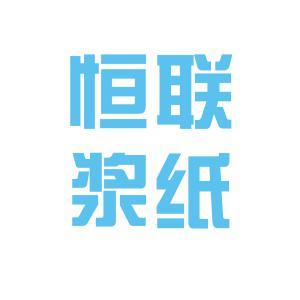 恒联浆纸logo