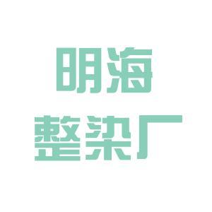 东莞明海整染厂有限公司logo