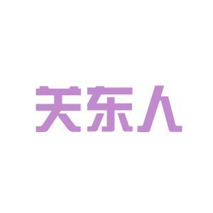 长春市关东人科技有限公司logo