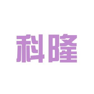 科隆logo