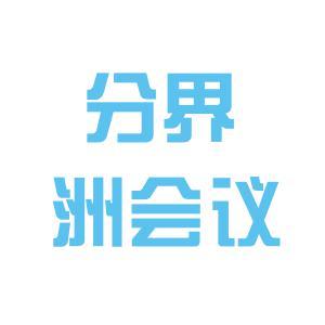 分界洲logo