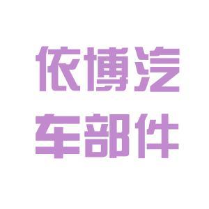 依博汽车部件(北京)有限公司logo