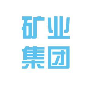 抚顺矿业集团logo