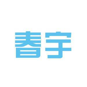 上饶春宇绿化有限公司logo