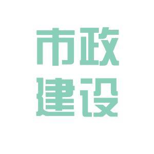 湖北荆门市政工程总公司logo