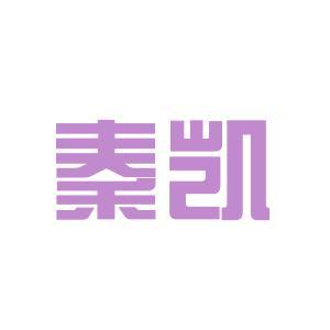 銅陵秦凱物流logo